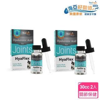 【Hyalogic海亞好關節】狗關節保健犬用液態玻尿酸30cc(2件組)