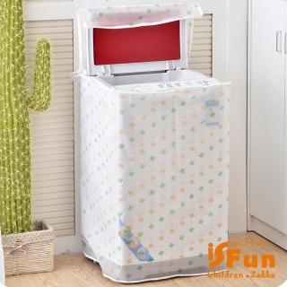 【iSFun】防水洗衣機防塵套/多款可選(直立式滾筒式)