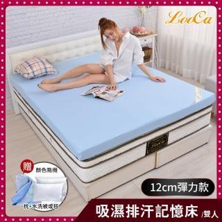 【送枕x2+毯】LooCa吸濕排汗12cm彈力記憶床墊-共兩色(雙人5尺-獨家)/