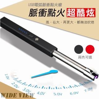 【WIDE VIEW】USB電弧脈衝點火槍(JL-873)