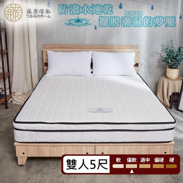 【藤原傢俬】防潑水乳膠獨立筒床墊雙人(5尺)/