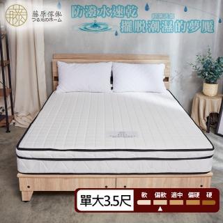 【藤原傢俬】防潑水乳膠獨立筒床墊單人加大(3.5尺)
