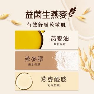 【Aveeno 艾惟諾】燕麥活力保濕乳(354ml_身體乳)