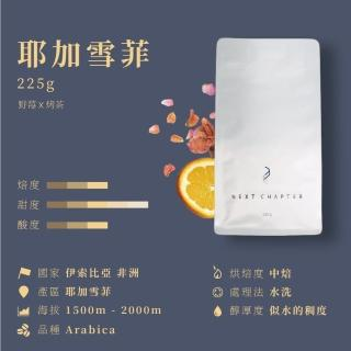 【新篇章咖啡】衣索比亞 耶加雪菲 單品咖啡豆(225g/包)