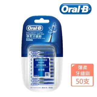【Oral-B 歐樂B】彈柔牙縫刷(50支裝)