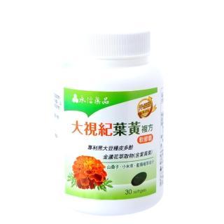 【永信藥品】大視紀葉黃素軟膠囊x1瓶(升級版)