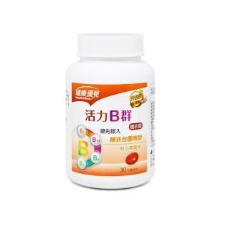 【永信藥品】健康優見活力B群糖衣錠x1瓶(升級版)