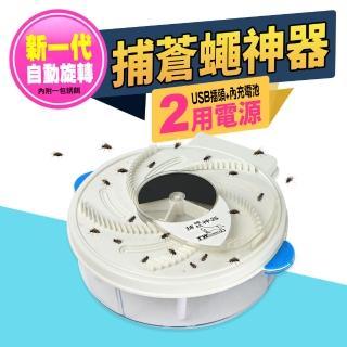 【生活King】捕蒼蠅神器 2用電源(USB插頭+內充電池)