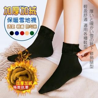 【DaoDi】日韓熱銷加絨防寒雪地襪5雙組多色任選(短襪 加厚襪 保暖襪)
