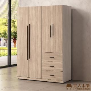 【直人木業】ERIC 原切木135 公分雙門3抽高衣櫃