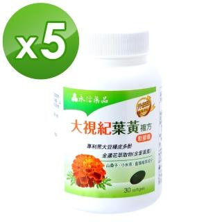【永信藥品】大視紀葉黃素軟膠囊x5瓶(升級版)