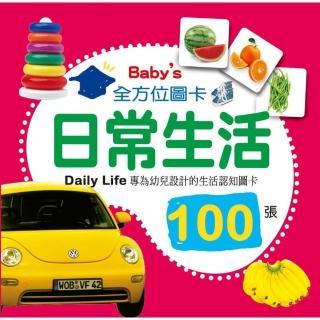 "Baby""s 100張全方位圖卡:日常生活"