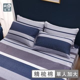 【Jumendi】200織精梳純棉-單人床包二件組(塞納河畔)