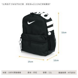 【NIKE 耐吉】小後背包-兒童包 雙肩包 旅行包(BA5559-013)