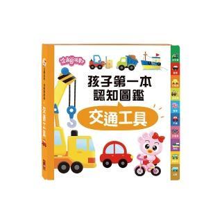 【風車圖書】交通工具(企鵝派對孩子第一本認知圖鑑)