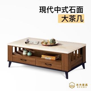 【本木】尚州系列 穩固耐用仿石紋面4尺大茶几