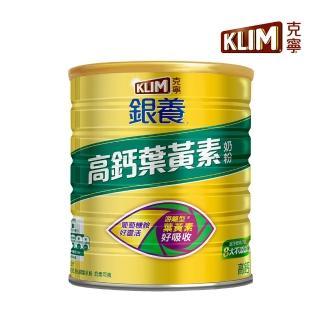 【KLIM 金克寧】銀養奶粉高鈣葉黃素配方1.5kg(週期購)