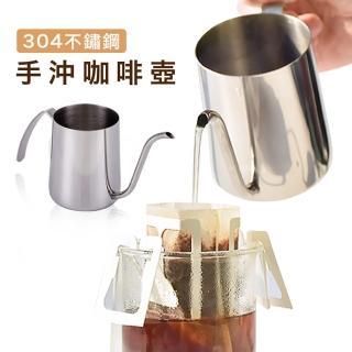 【德國康尼菲】免燙手304不鏽鋼咖啡手沖壺