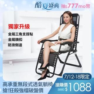 【Smarthouse】第二代高承重無段式零重力透氣休閒躺椅-附置物杯架(摺疊躺椅)