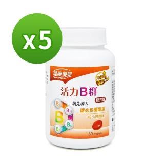 【永信藥品】健康優見活力B群糖衣錠x5瓶(升級版)