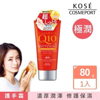 【KOSE 高絲】KOSE Q10活齡美白護手霜 極潤 80g(乾燥肌膚 集中修護 高度潤澤)
