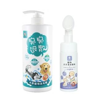 【木酢達人】臭臭退散!木酢寵物洗毛精490ml+爪子清潔慕斯150ml(貓狗可用)