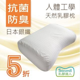 【sonmil乳膠達人】天然乳膠枕頭A38_無香精無化學乳膠 快速入眠雙弧曲線度 銀纖維永久殺菌除臭