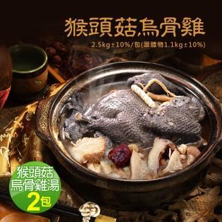 【優鮮配】特大猴頭養生烏骨雞2包(約2.5kg/包)