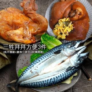 【優鮮配】三牲拜拜方便3件組(桃木燻雞+鯖魚一夜干+萬巒豬腳)