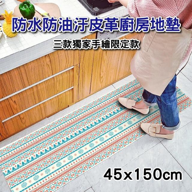 【媽媽咪呀】頂級防水防油污鎖邊加厚皮革廚房防滑地墊_獨家手繪設計(45x150cm)/