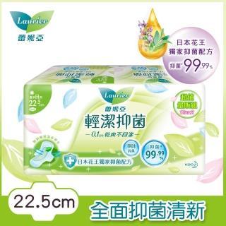【Laurier 蕾妮亞】輕潔抑菌衛生棉_量多日用型22.5cm(16片X2包/組)