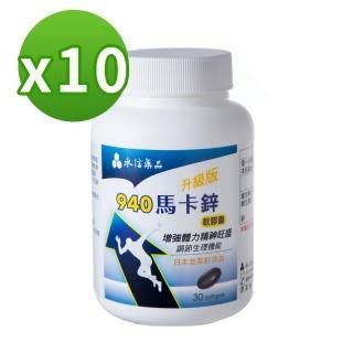 【永信藥品】專利馬卡鋅南瓜籽活龍再現配方x10瓶