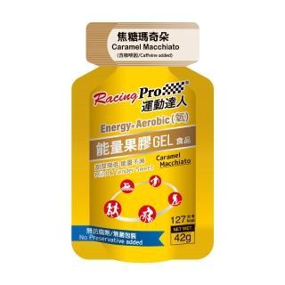 【RacingPro 運動達人】Energy+涵氧能量果膠:焦糖瑪奇朵口味(果膠 能量 運動 可素食 無防腐劑)