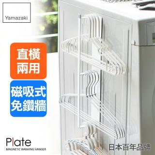 【日本YAMAZAKI】plate磁吸式衣架收納槽(L)