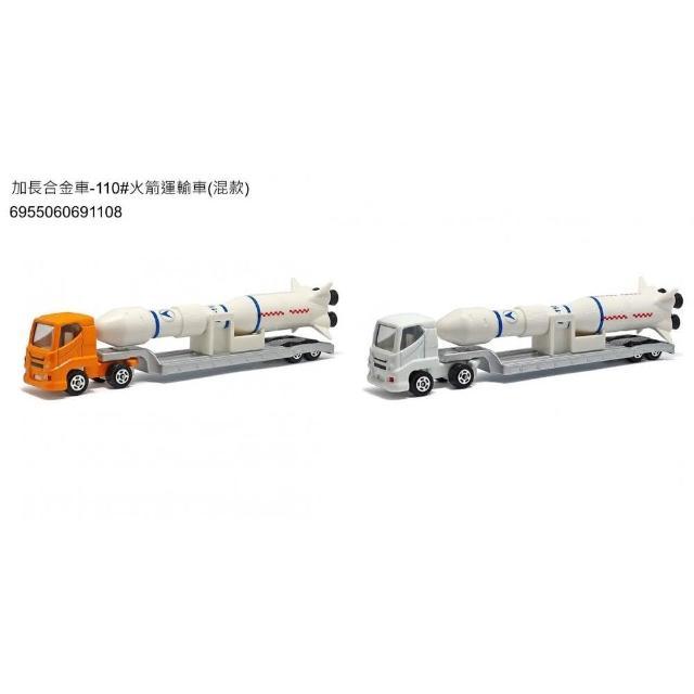 加長合金車-火箭運輸車(混款)