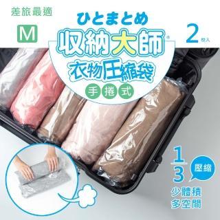 【UdiLife】收納大師/ 手捲式壓縮袋40x60cm-2枚x4包(旅行收納 換季收納 防塵防潮防蟲  一組共8枚入)