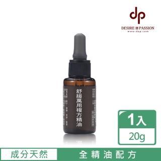 【DESIRE PASSION 天森無患】清涼舒緩複方精油(20g)