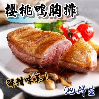 【池鮮生】嚴選頂級厚切法式櫻桃鴨胸肉5片組(290g±10%/片)