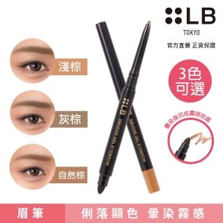 【LB】鮮奶油超防水眉筆0.1g 3色可選
