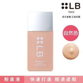 【LB】素肌感粉底液 - 自然色