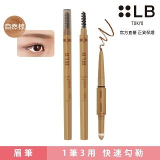 【LB】LB 3合1快速修修眉筆 - 自然棕