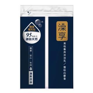 【澡享】沐浴乳補充包 650g-5款香味可選(白茶/玫瑰風信子/雪松白麝香/牡丹小蒼蘭/甘橙花梨木)