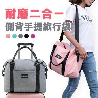 【輕旅生活】大容量耐磨側背旅行袋(旅行包)