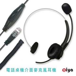 【ZIYA】辦公商務專用 頭戴式耳機 附麥克風 單耳(RJ11 電話桌機插頭 介面時尚美型款)