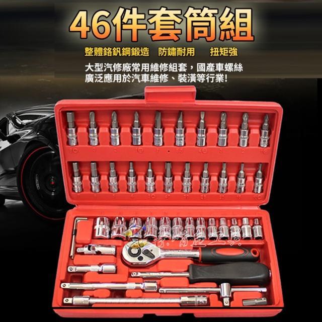 【A+HOUSE】萬用工具箱全配46件套筒扳手組(工具組/螺絲起子/一字/米字/十字/轉接頭)