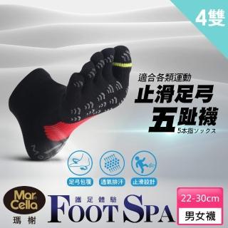【MarCella 瑪榭】透氣升級足弓運動五趾襪-跑步款(運動襪 機能襪 襪子/台灣製-4雙組)