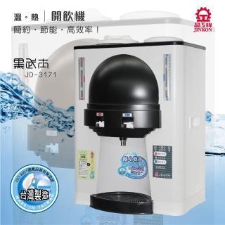 【晶工牌】JD-3633溫熱全自動開飲機(飲水機)