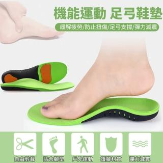 【AKLIFE】機能運動足弓鞋墊(扁平足鞋墊 加厚 減震 增高 防臭)