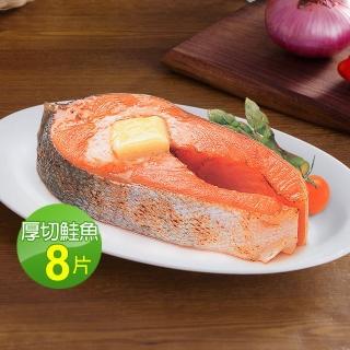 【優鮮配】嚴選中段厚切鮭魚8片(約420g/片)
