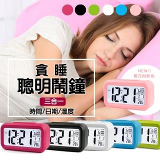 【AKLIFE】LED智能感應貪睡鬧鐘(多功能懶人鐘